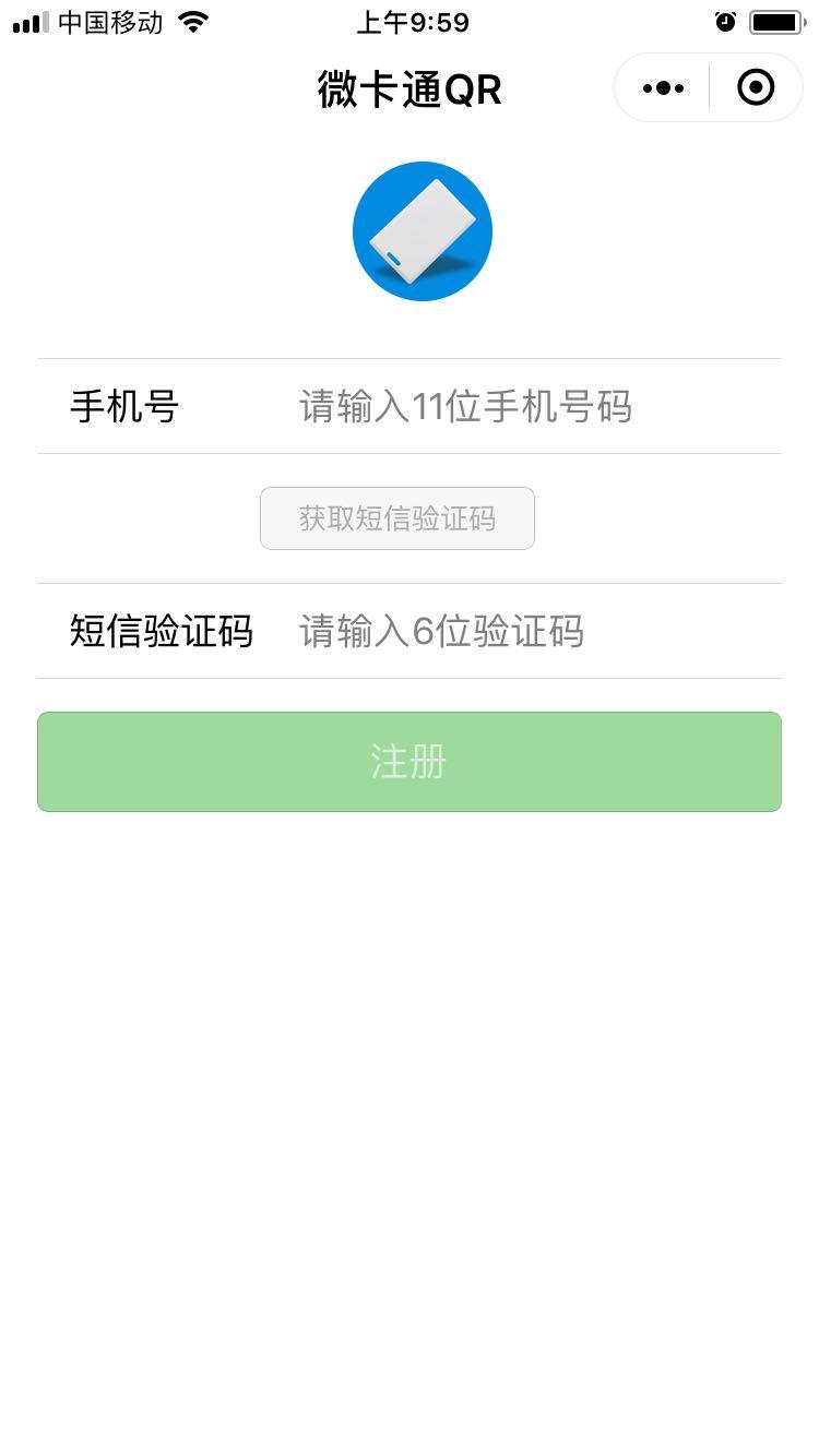 小程序注册界面.jpg