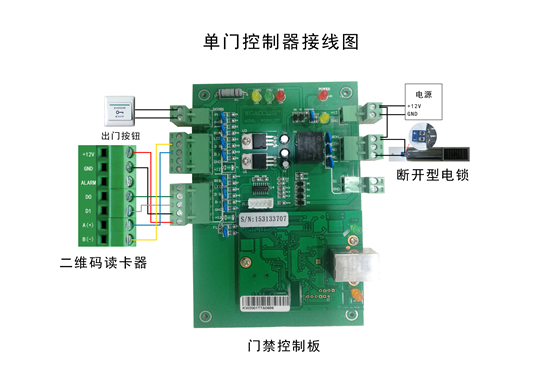 单门控制器实物接线图.png