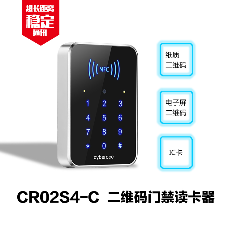 塞伯罗斯RS232二维码读卡器