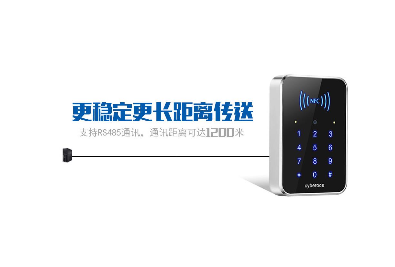 塞伯罗斯二维码读卡器RS485通讯