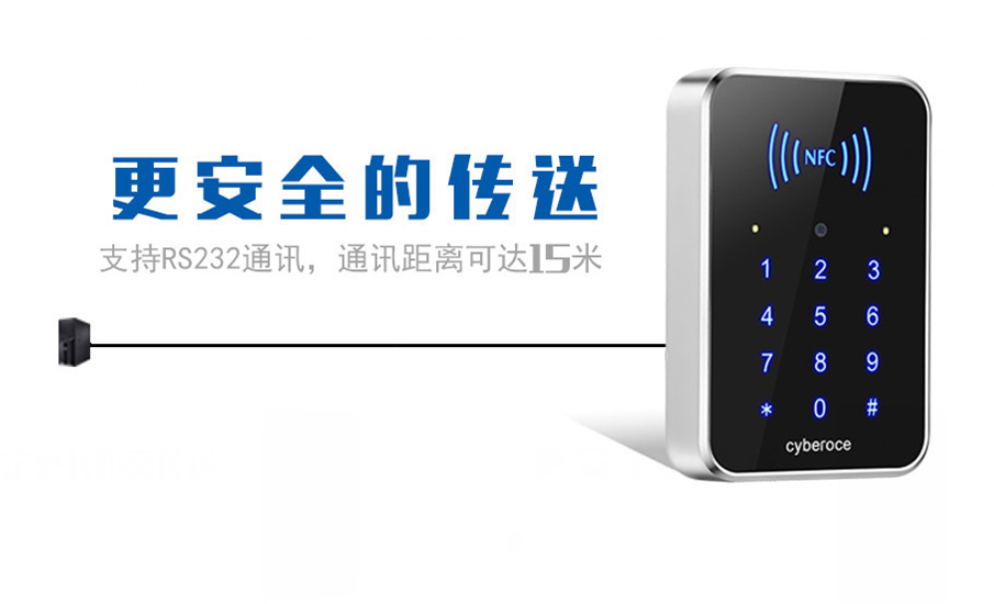 塞伯罗斯二维码读卡器RS232通讯