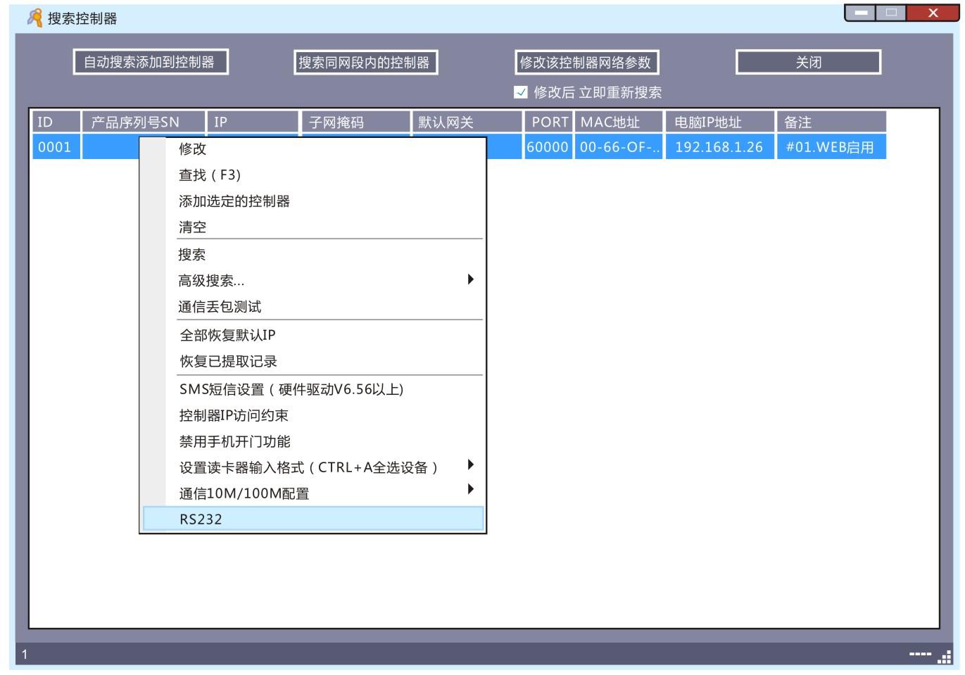 塞伯罗斯二维码门禁软件设置