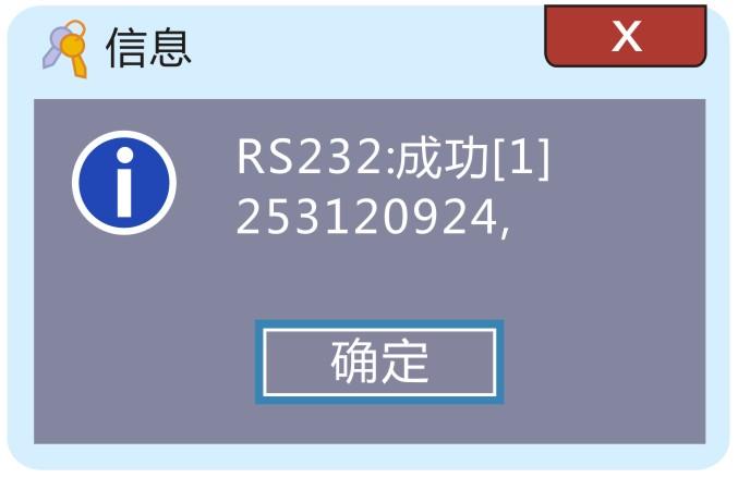 塞伯罗斯二维码门禁软件后台设置03