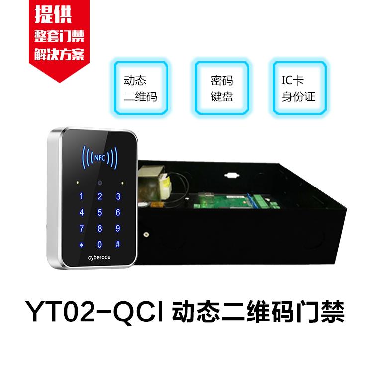 YT02-QCI主图.jpg