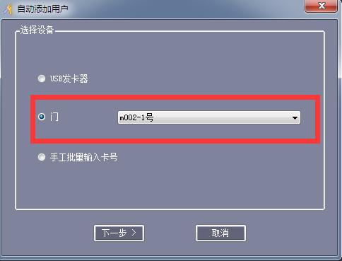 NFC手机门禁01