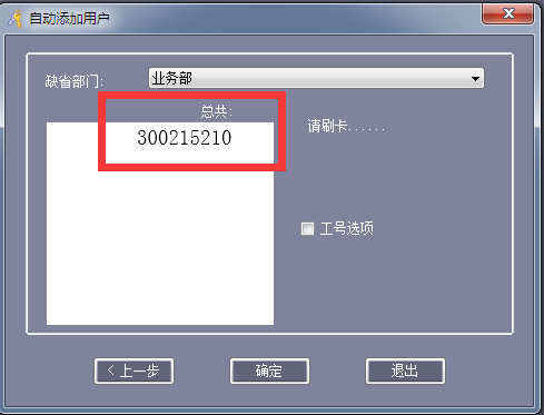 NFC手机门禁设置3
