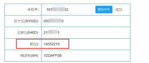 软件将手机号码转换为固定韦根8位数