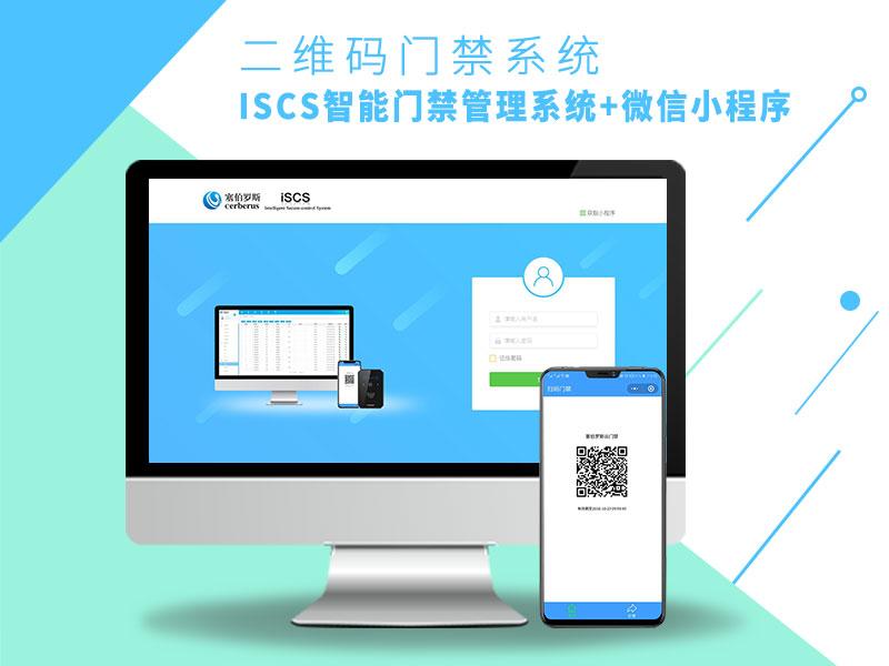 二维码门禁ISCS管理系统