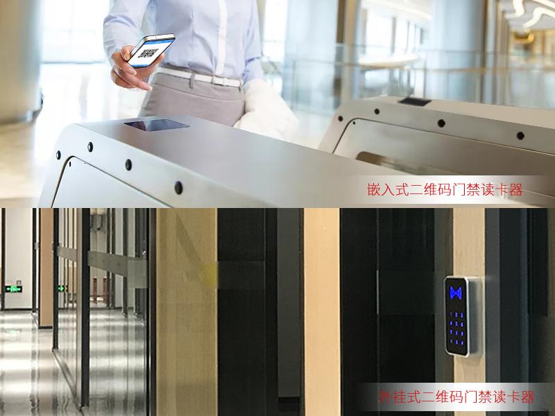 二维码门禁读卡器多种应用方式