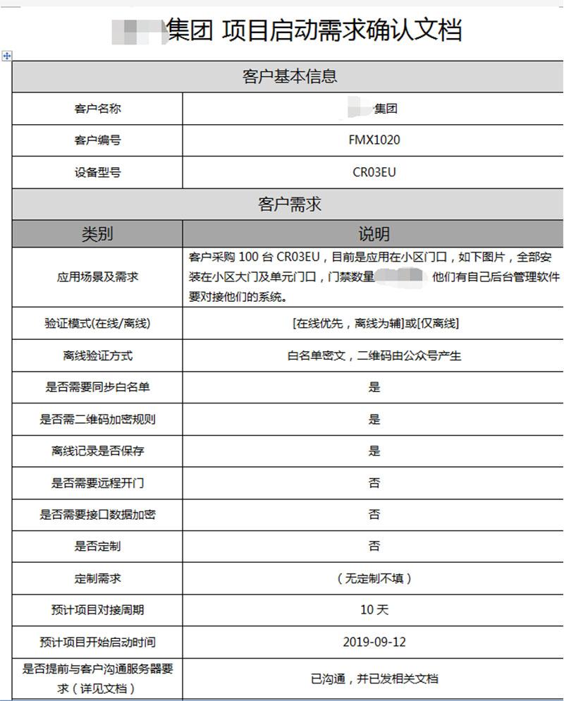 小区门禁改造项目800P_01.jpg