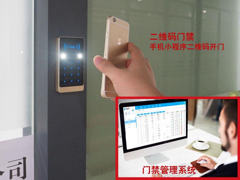 二维码门禁手机小程序二维码开门