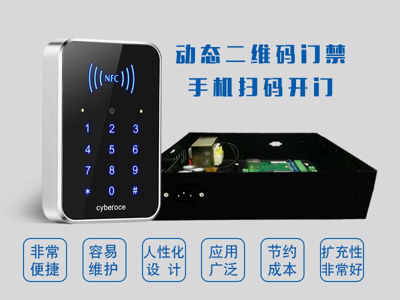 动态二维码门禁手机扫码开门