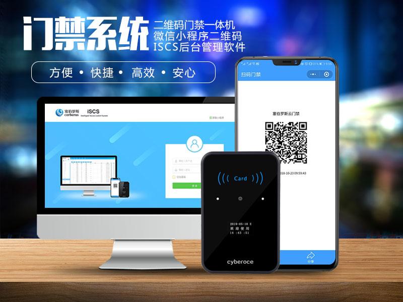 手机二维码门禁系统有哪些功能800P_01.jpg