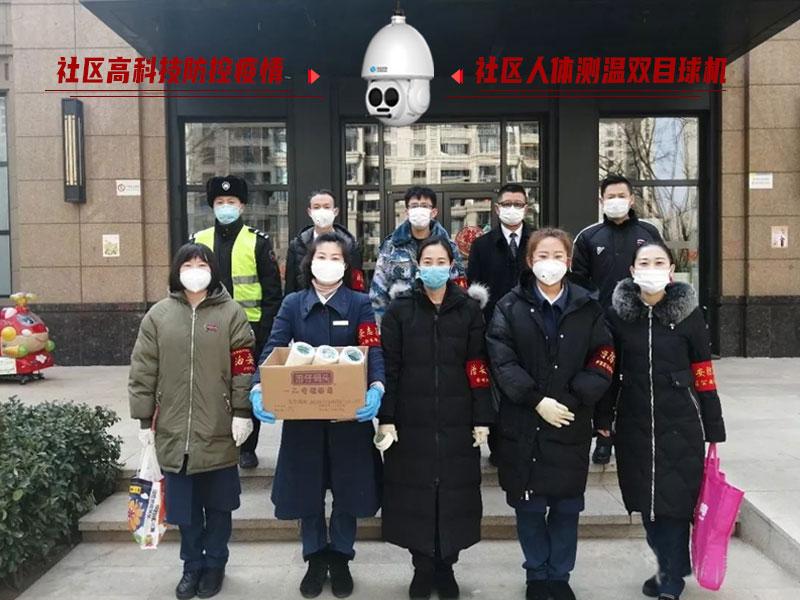 防控疫情人人有责,社区人体测温双目球机