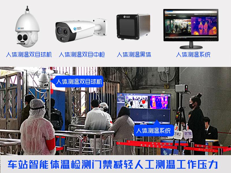车站智能体温监测门禁减轻人工测温工作压力