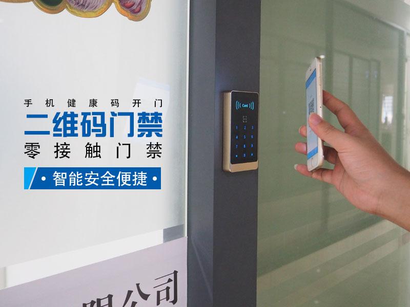 零接触二维码门禁,智能安全便捷