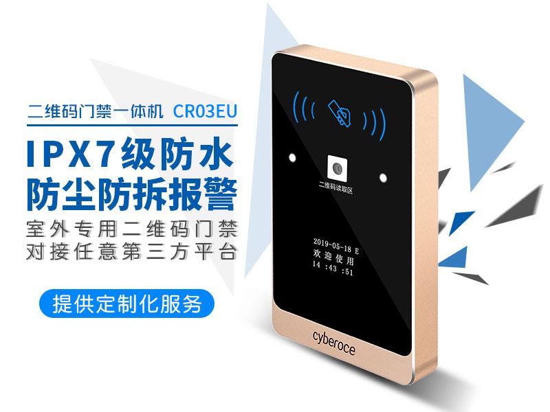 IPX7级防水二维码门禁读卡器
