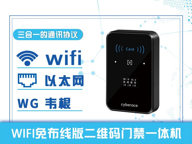 WIFI免布线版二维码门禁一体机